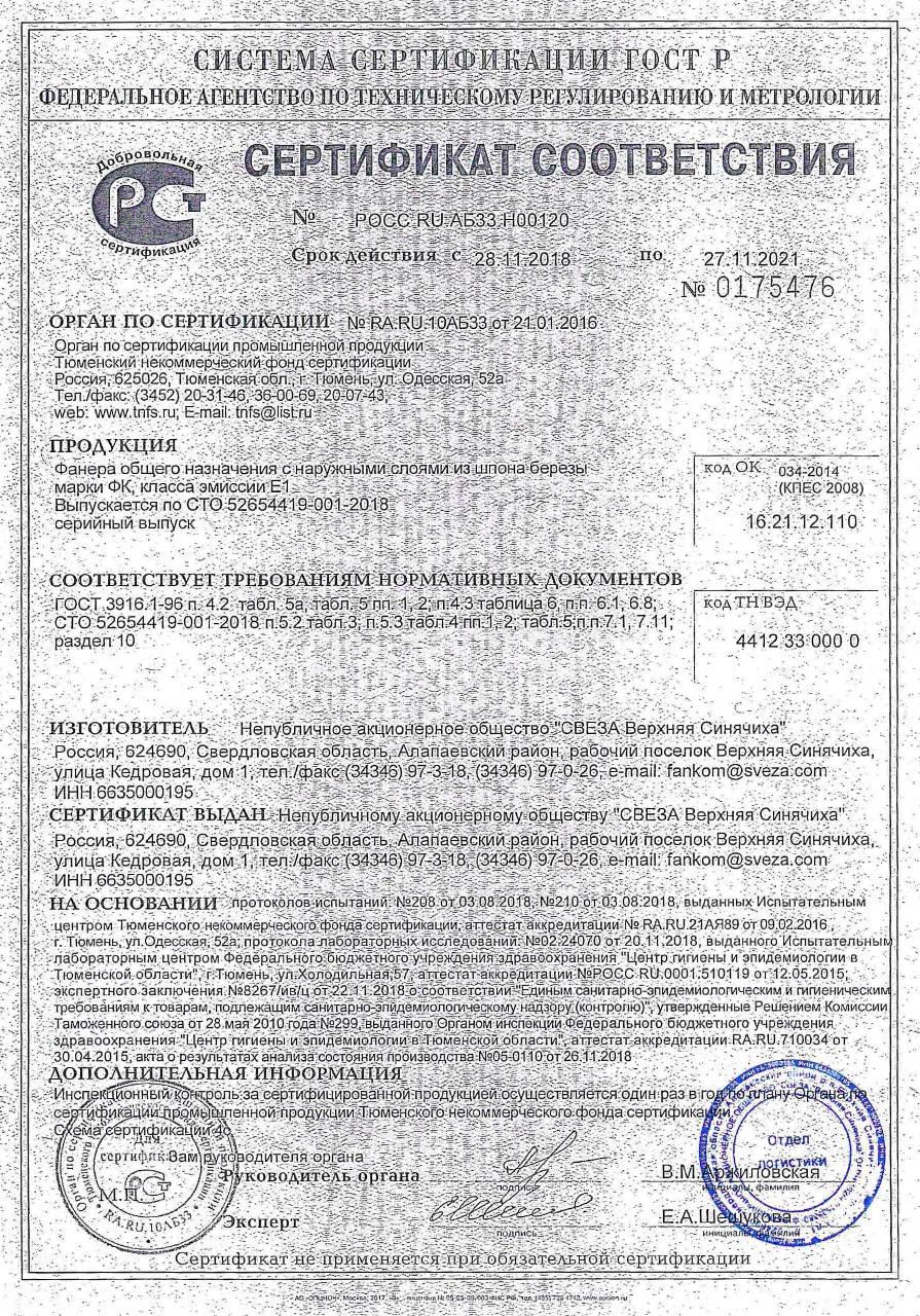 Сертификат на фанеру ФК
