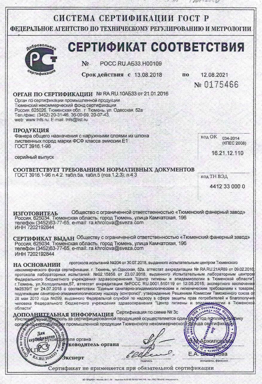 Сертификат на фанеру ФСФ