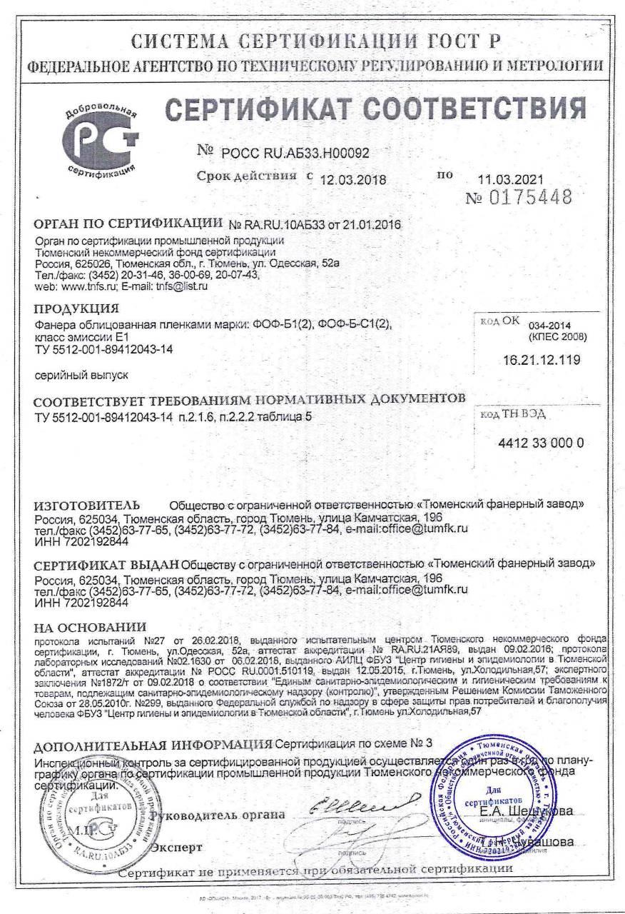 Сертификат на ламинированную фанеру